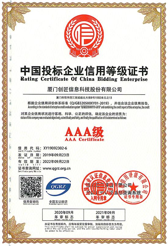 AAA级中国投标企业信用等级证书