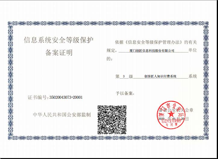 信息系统安全等级保护(三级等保)