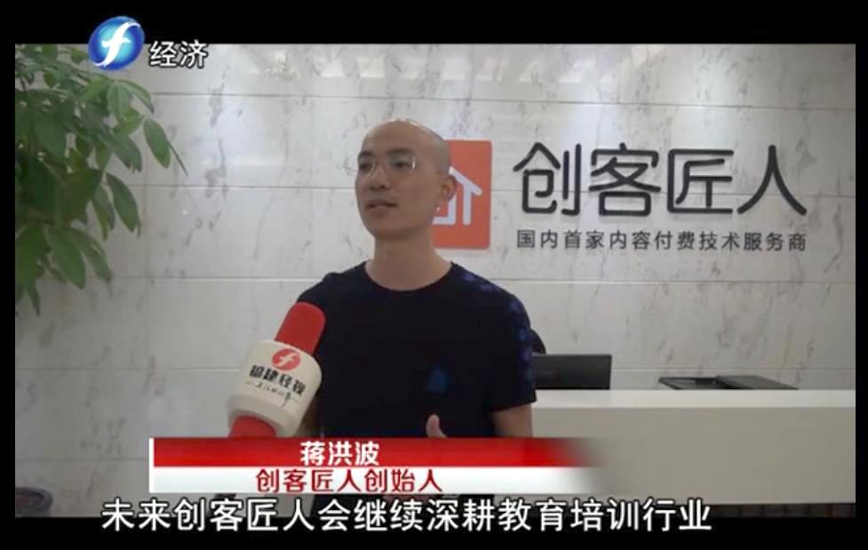 福建经济频道:创客匠人国内领先内容付费技术服务商
