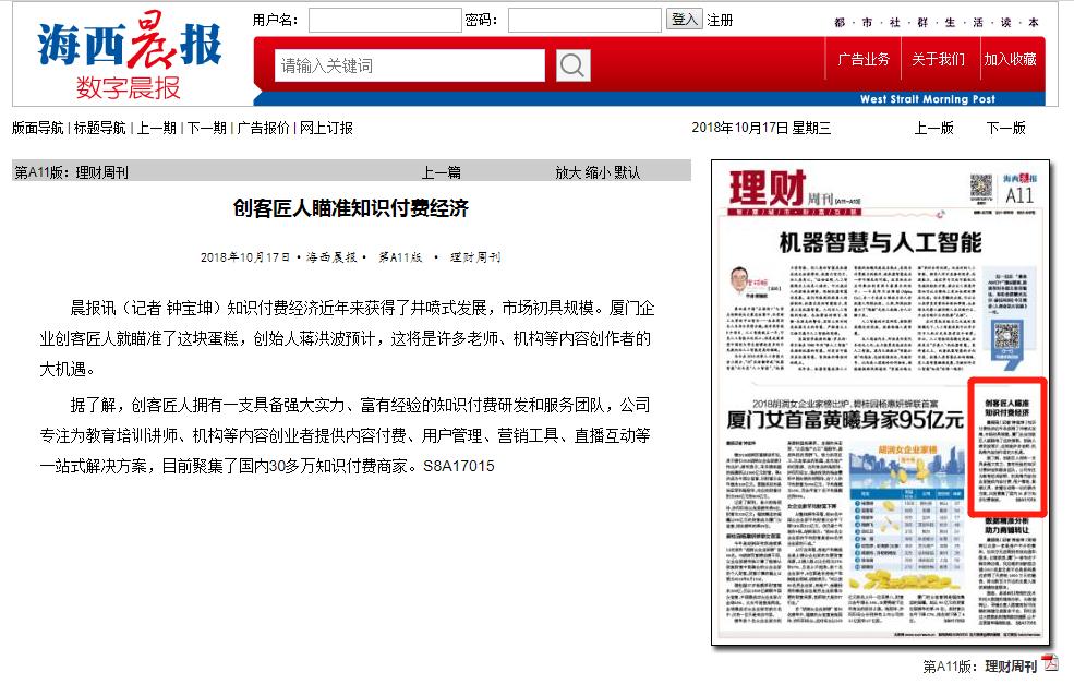 海西晨报《创客匠人瞄准知识付费经济》
