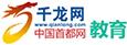 千龙网教育频道