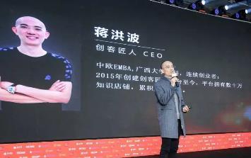 创客匠人CEO蒋洪波:知识付费没有凉,站在风口等待起飞
