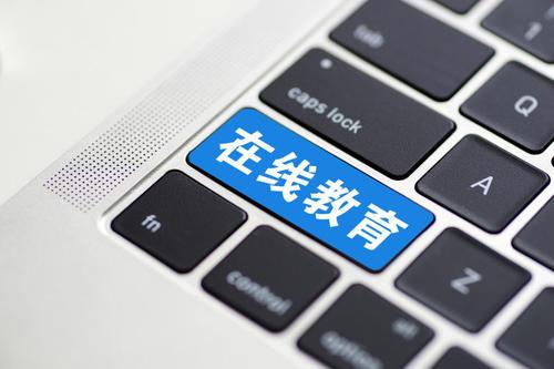 大力发展在线教育 实现优质师资共享