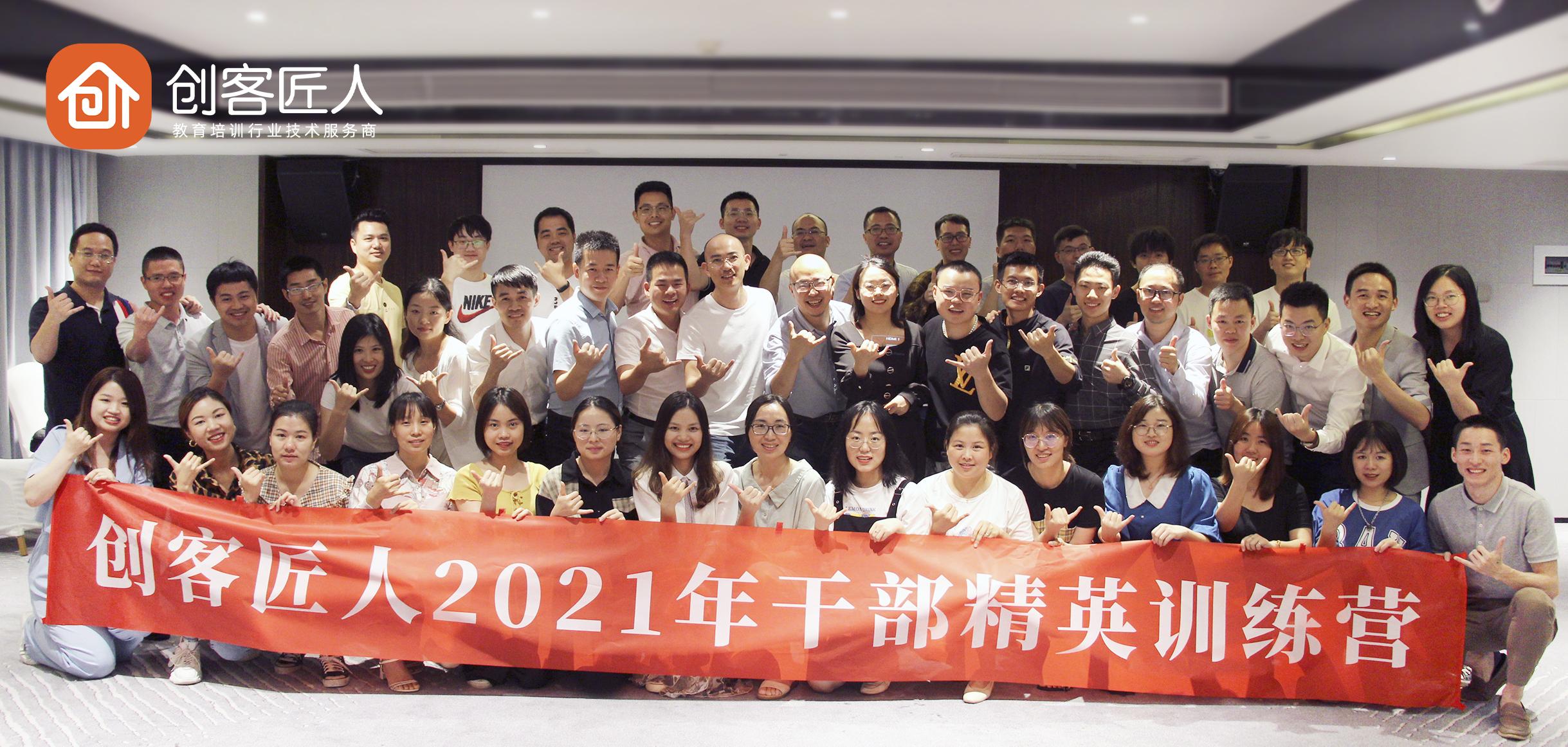 管理者的五项修炼   创客匠人2021年干部精英训练营